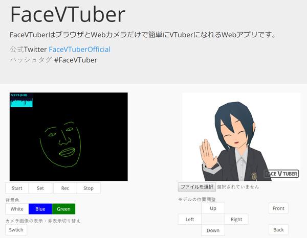 useful-software-streaming-vtubers-facerig-facevtuber